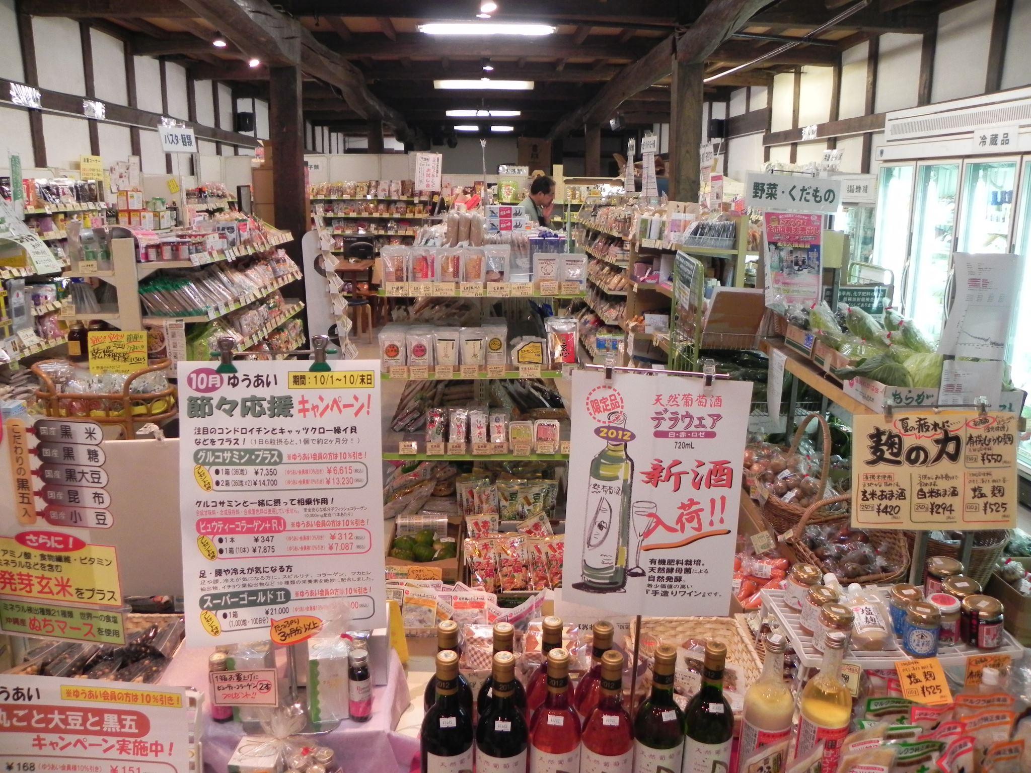 自然食品とみや 店内の様子