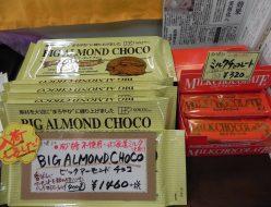 砂糖不使用のチョコレート