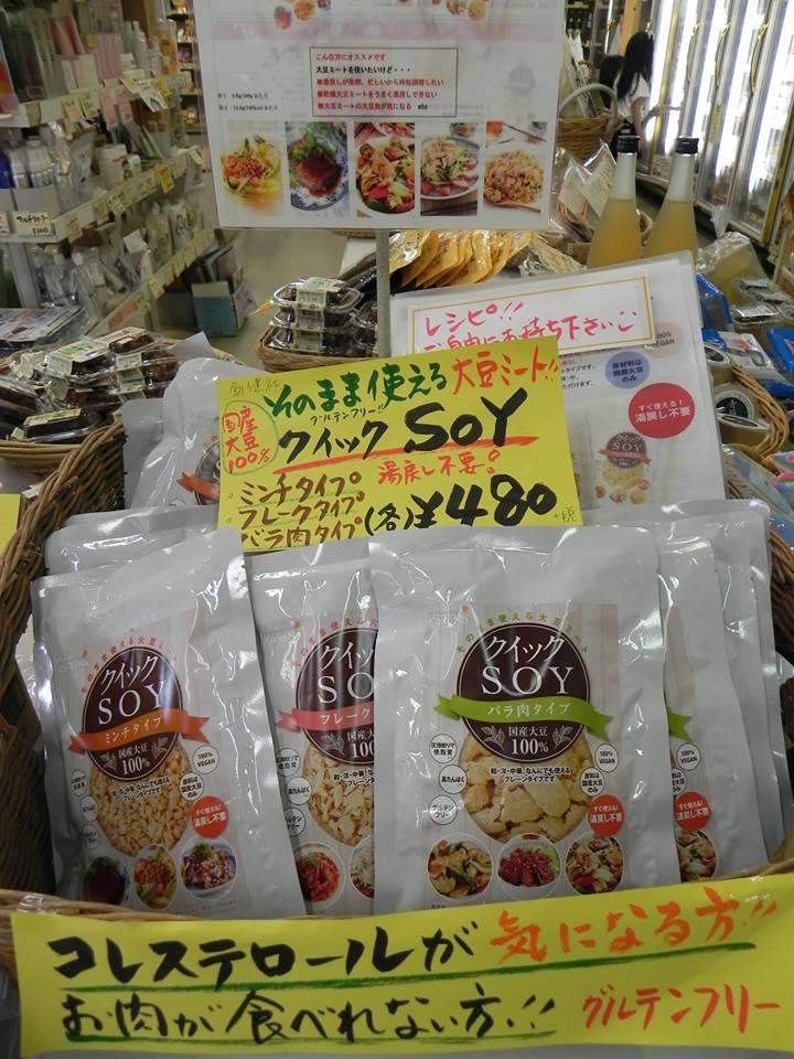 クイックSOY(大豆ミート)
