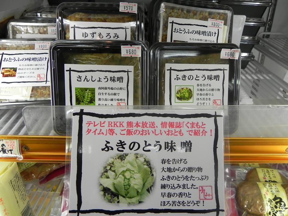 ふきのとう味噌各種