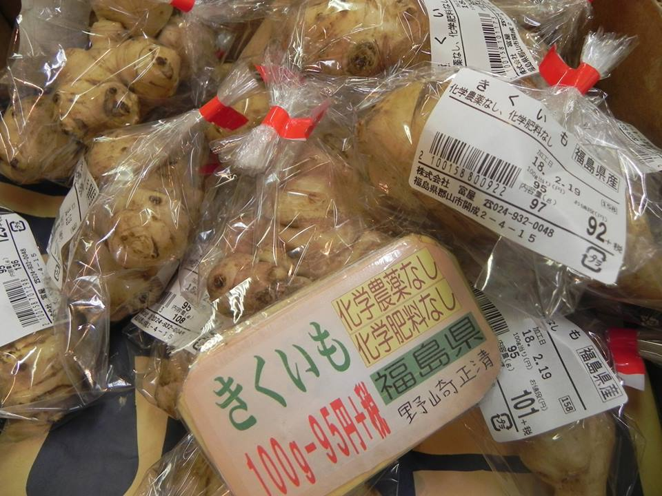 化学農薬なし・化学肥料なしで育てた菊芋