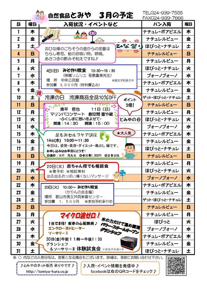 2018年3月のイベント予定表
