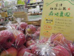 会津 森姫農園のりんご