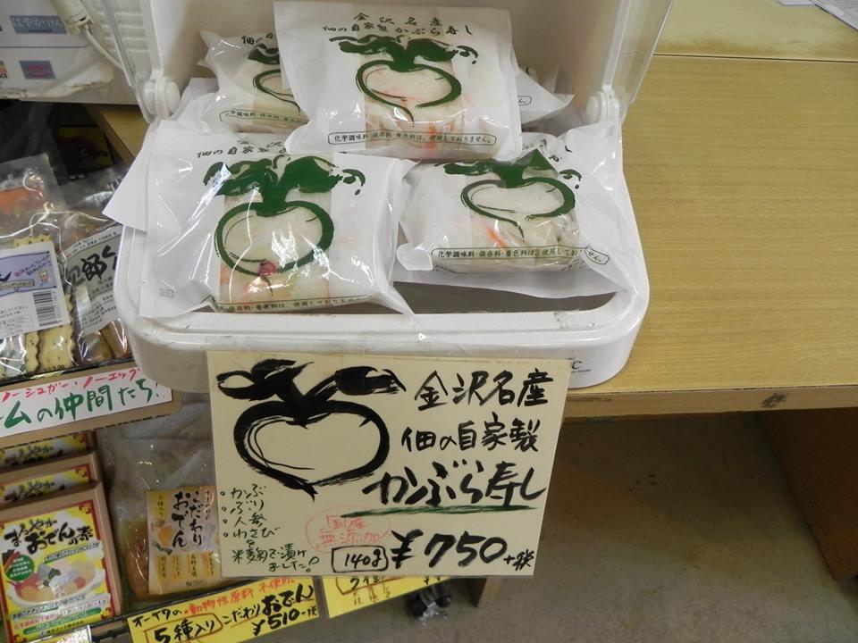 金沢 佃食品のかぶら寿司